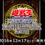20th ANNIVERSARY PACK 1st WAVE 買取価格 更新しました!