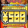 【急募】ワンピ、DBフィギュア買取保証!!【酒々井店】