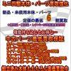 【買取】ミニ四駆買取情報!!【急募】