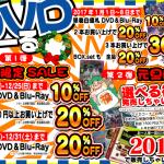 年末年始DVDセール情報【湾岸習志野店】