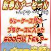 釣具コーナー( 'ω'o[あけおめ]o