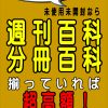 書籍コーナーより 【週刊百科・分冊百科】高額買取