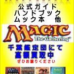 書籍コーナーより マジックザギャザリング関連書 高額買取のお知らせ