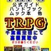 書籍コーナーより 【TRPG】関連書籍高額買取のお知らせ