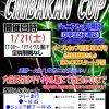 【集え】シスカンカップ【ミニ四レーサー】