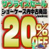 【緊急】赤字覚悟の激安セール【イベント】