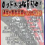 釣具コーナー( 'ω'o[強化買取中!]o