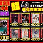 【FGO】フィギュア超高額買取【型月】