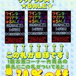 1夢1,000円 SUPREME1,000円ガチャとは!?