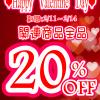 【Happy Valentine】ミニ四駆【リア充対象外】