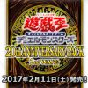 20th ANNIVERSARY PACK 2nd WAVE  買取価格