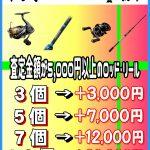 釣具コーナー( 'ω'o[買取情報]o