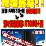 ゲーム機本体激安イベント!!in酒々井店