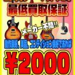 【ギター】最低買取保証【ベース】