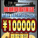 【Fender】高額買取保証【Gibson】