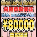 【Fender】楽器コーナー買取強化【Gibson】