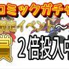 コミックコーナーGW限定イベント!