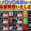 ★アニメDVD&キッズDVD買取情報★