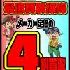 【最低でも】ミニ四駆【○○円で買います】