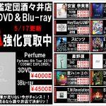 音楽DVDの在庫がぜんぜん足りません!!
