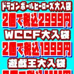 トレカGW最終日イベント情報!!