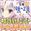 アダルトPCソフトセール!【予告】