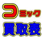 夏アニメ コミック高額買取中 0v0!