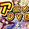 アニメDVD&Blu-ray 買取情報!