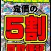 【売るなら】ミニ四駆最低買取保証額UP【今でしょ】