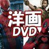 洋画DVD&Blu-ray 買取情報!