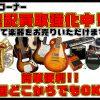 【簡単】楽器通信買取【便利】