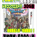 【すれちがい通信】ドラクエ11 3DS版限定 最新PV!! これは絶対欲しくなるやつ…