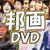 邦画DVD&Blu-ray 買取情報!