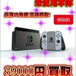 ゲーム機本体買取!! Switch本体も超強化買取!!