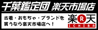 千葉鑑定団楽天市場店