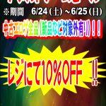 6/24~6/25 PCゲームセール【習志野店】
